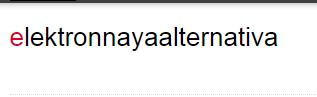 Elektronnaya Al'ternativa